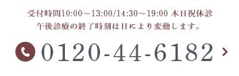 0120-44-6182