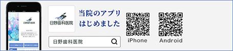 日野歯科医院アプリ