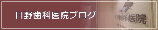 日野歯科医院ブログ