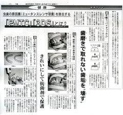 2006年4月 聖教新聞