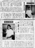 1995年2月、3月、6月 奈良新聞
