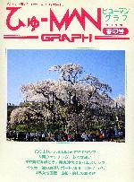 1995年 春の号ヒューマングラフ