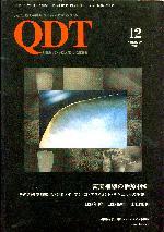 2004年12月 QDT誌