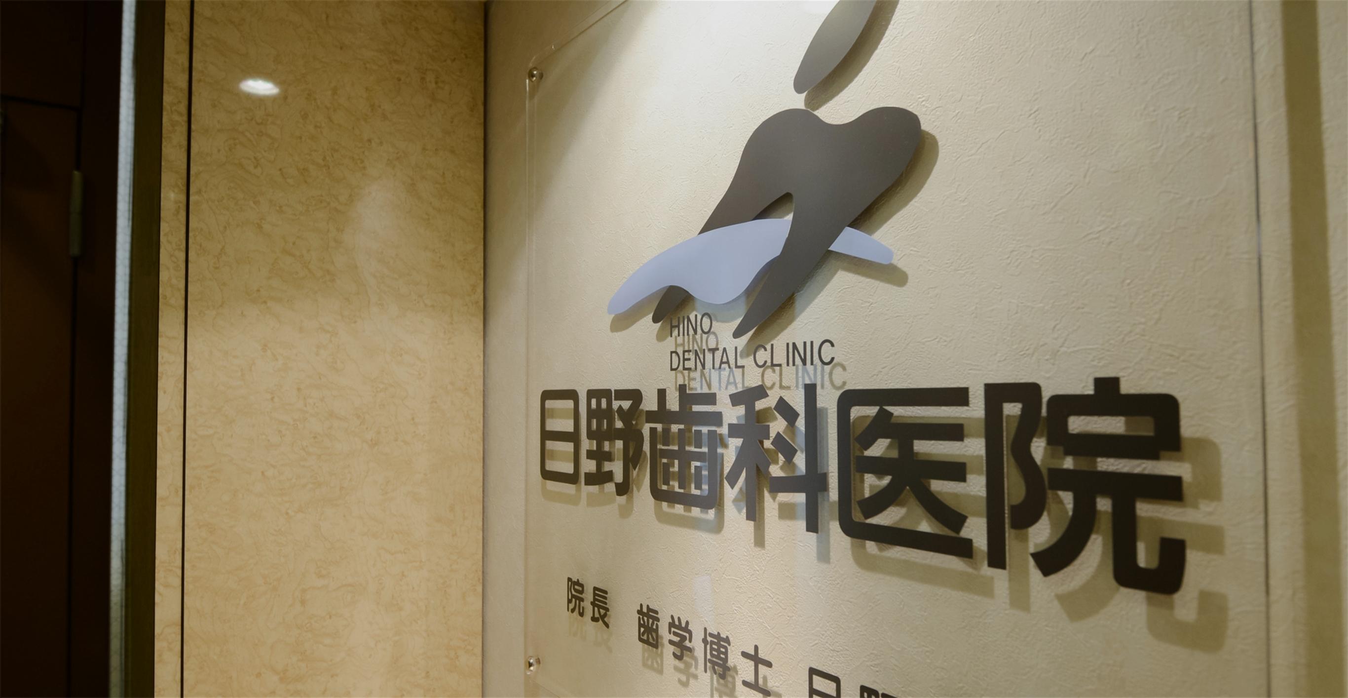 日野歯科医院