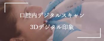 口腔内デジタルスキャン 3Dデジタル印象