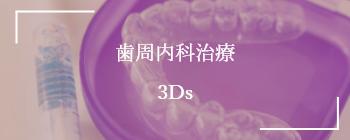 歯周内科治療 3Ds