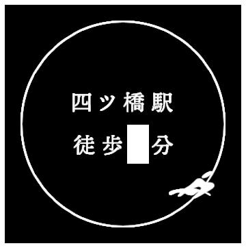 四ツ橋駅徒歩3分